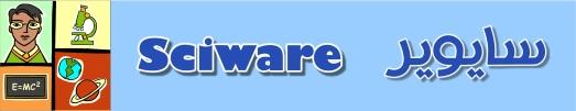 الحلقة 18 من بودكاست Sciware، خزائن النبي يوسف (ع) المعاصرة